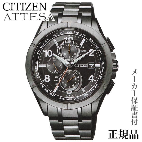 卒業 入学 CITIZEN シチズン アテッサ ATTESA 男性用 ソーラー 多針アナログ 腕時計 正規品 1年保証書付 AT8166-59E