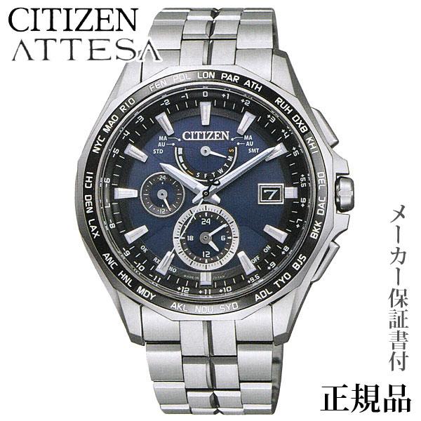 卒業 入学 CITIZEN シチズン アテッサ ATTESA 男性用 ソーラー 多針アナログ 腕時計 正規品 1年保証書付 AT9090-53L