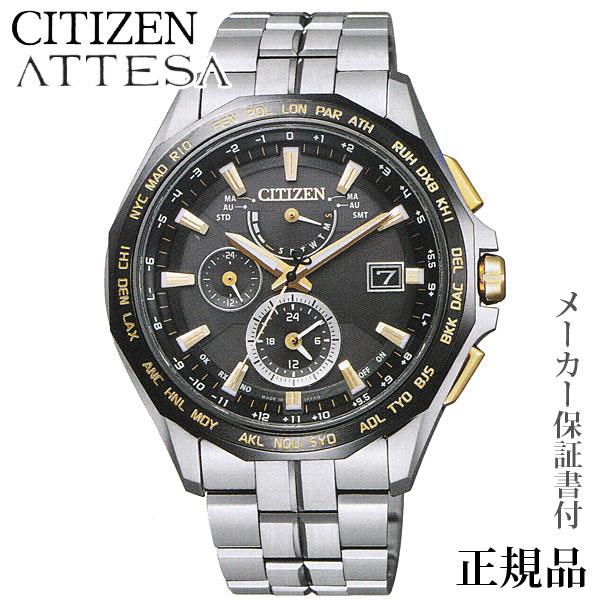 卒業 入学 CITIZEN シチズン アテッサ ATTESA 男性用 ソーラー 多針アナログ 腕時計 正規品 1年保証書付 AT9095-50E