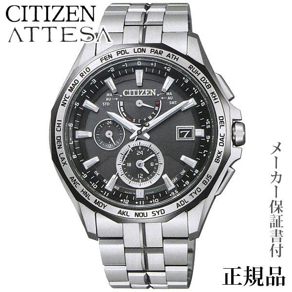 卒業 入学 CITIZEN シチズン アテッサ ATTESA 男性用 ソーラー 多針アナログ 腕時計 正規品 1年保証書付 AT9096-57E