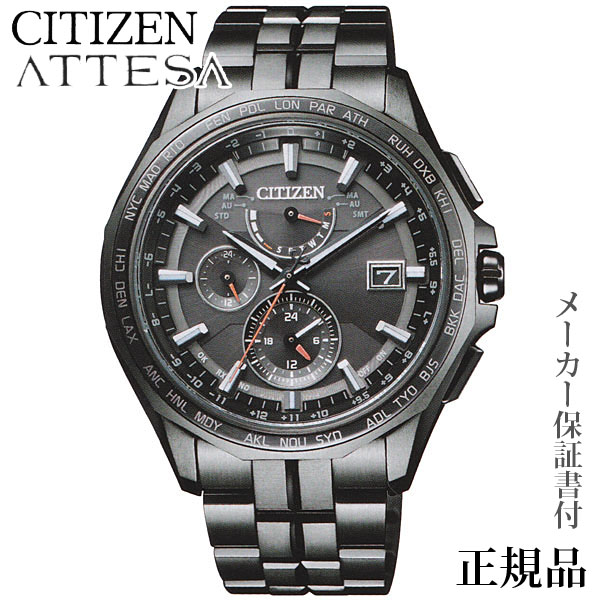 卒業 入学 CITIZEN シチズン アテッサ ATTESA 男性用 ソーラー 多針アナログ 腕時計 正規品 1年保証書付 AT9097-54E