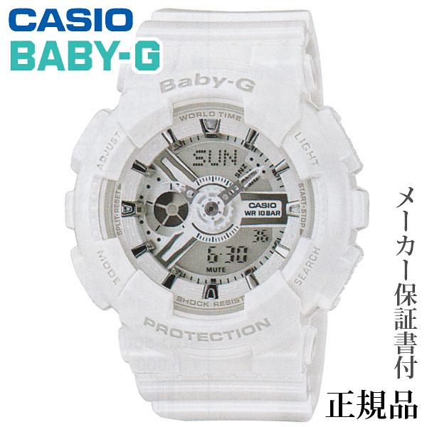 卒業 入学 CASIO カシオ BABY-G BA-110 Series 女性用 クオーツ アナデジ 腕時計 正規品 1年保証書付 BA-110-7A3JF