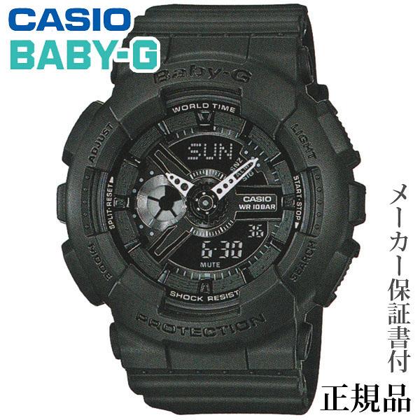 卒業 入学 CASIO カシオ BABY-G BA-110 Series 女性用 クオーツ アナデジ 腕時計 正規品 1年保証書付 BA-110BC-1AJF