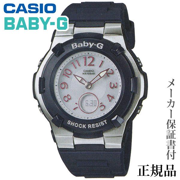 卒業 入学 CASIO カシオ BABY-G 電波ソーラー 女性用 ソーラー アナデジ 腕時計 正規品 1年保証書付 BGA-1100-2BJF