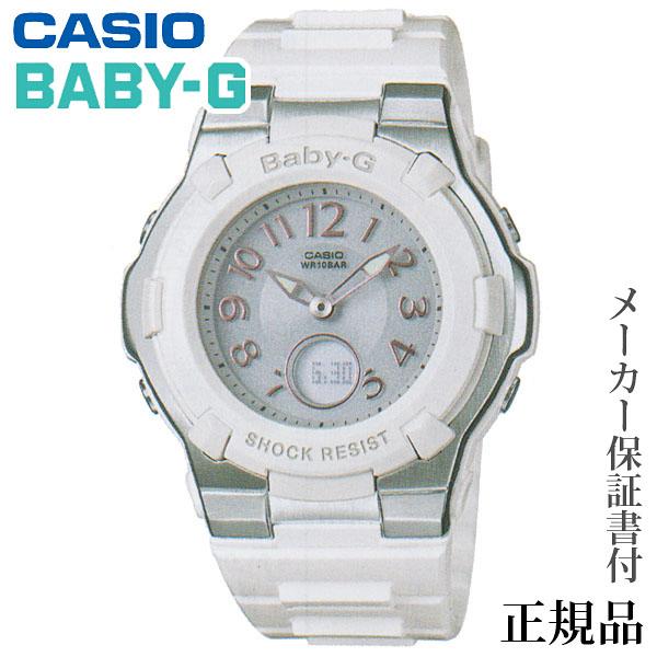 卒業 入学 CASIO カシオ BABY-G 電波ソーラー 女性用 ソーラー アナデジ 腕時計 正規品 1年保証書付 BGA-1100-7BJF