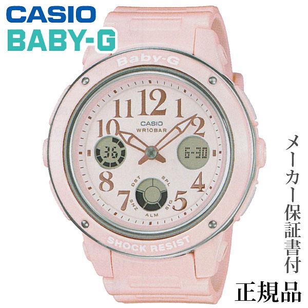 卒業 入学 CASIO カシオ BABY-G Big Case Series 女性用 クオーツ アナデジ 腕時計 正規品 1年保証書付 BGA-150EF-4BJF