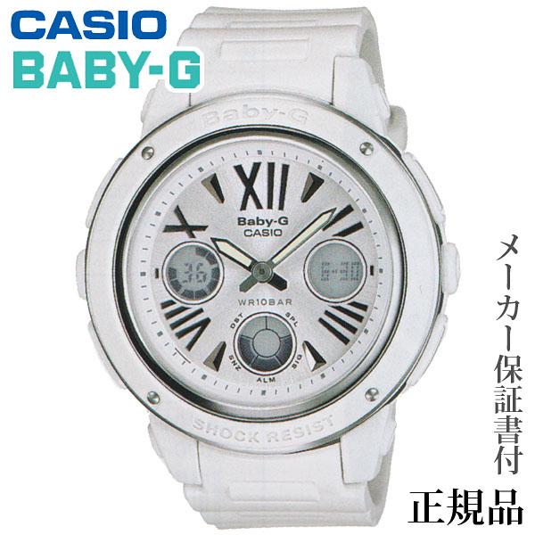 卒業 入学 CASIO カシオ BABY-G Big Case Series 女性用 クオーツ アナデジ 腕時計 正規品 1年保証書付 BGA-152-7B1JF