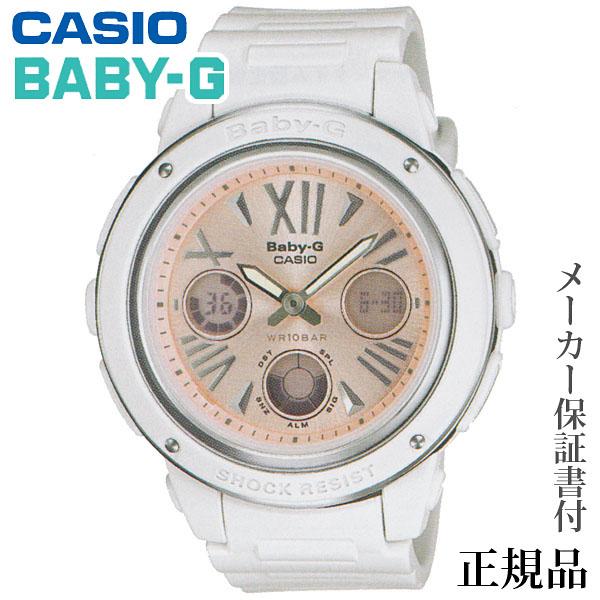 卒業 入学 CASIO カシオ BABY-G Big Case Series 女性用 クオーツ アナデジ 腕時計 正規品 1年保証書付 BGA-152-7B2JF
