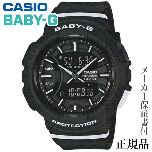 卒業 入学 CASIO カシオ BABY-G BGA-240 ~for running~ 女性用 クオーツ アナデジ 腕時計 正規品 1年保証書付 BGA-240-1A1JF