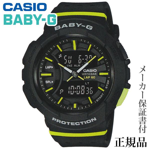 卒業 入学 CASIO カシオ BABY-G BGA-240 ~for running~ 女性用 クオーツ アナデジ 腕時計 正規品 1年保証書付 BGA-240-1A2JF