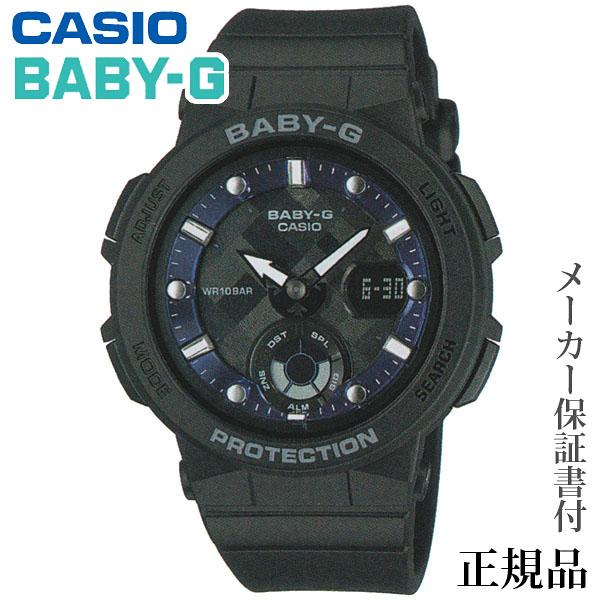 卒業 入学 CASIO カシオ BABY-G Beach Traveler Series 女性用 クオーツ アナデジ 腕時計 正規品 1年保証書付 BGA-250-1AJF