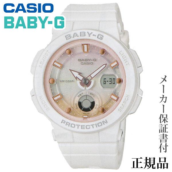 卒業 入学 CASIO カシオ BABY-G Beach Traveler Series 女性用 クオーツ アナデジ 腕時計 正規品 1年保証書付 BGA-250-7A2JF