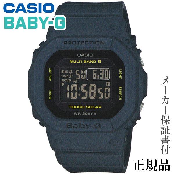 卒業 入学 CASIO カシオ BABY-G 電波ソーラー 女性用 ソーラー デジタル 腕時計 正規品 1年保証書付 BGD-5000-2JF
