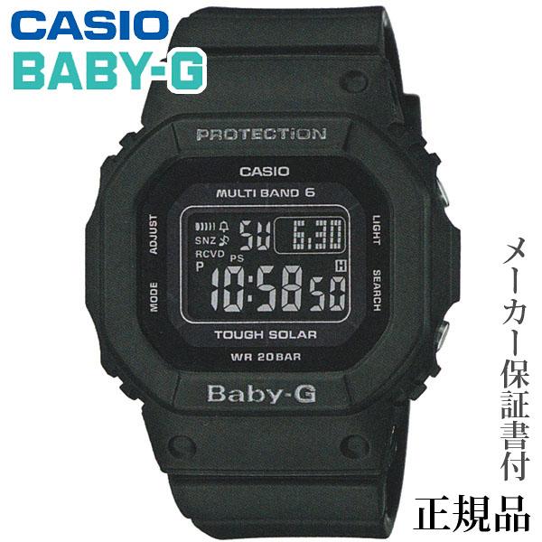 卒業 入学 CASIO カシオ BABY-G 電波ソーラー 女性用 ソーラー デジタル 腕時計 正規品 1年保証書付 BGD-5000MD-1JF