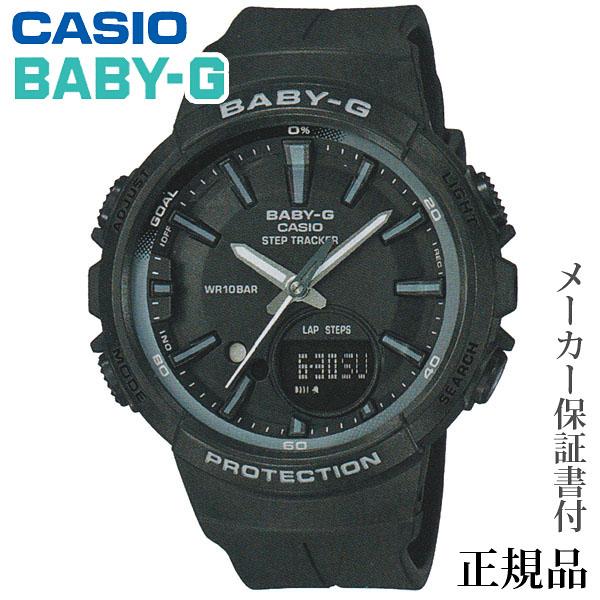 卒業 入学 CASIO カシオ BABY-G BGS-100 ~for running~ STEP TRACKER 女性用 クオーツ アナデジ 腕時計 正規品 1年保証書付 BGS-100SC-1AJF
