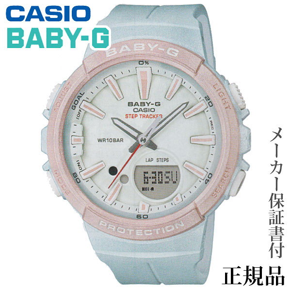 卒業 入学 CASIO カシオ BABY-G BGS-100 ~for running~ STEP TRACKER 女性用 クオーツ アナデジ 腕時計 正規品 1年保証書付 BGS-100SC-2AJF