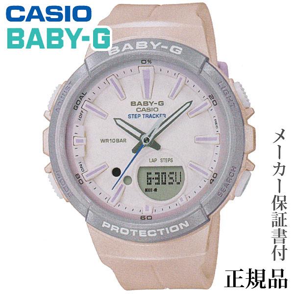 卒業 入学 CASIO カシオ BABY-G BGS-100 ~for running~ STEP TRACKER 女性用 クオーツ アナデジ 腕時計 正規品 1年保証書付 BGS-100SC-4AJF