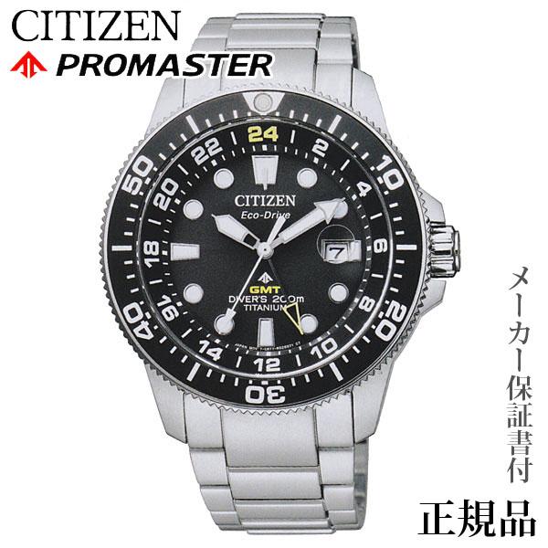 卒業 入学 CITIZEN シチズン プロマスター PROMASTER MARINE マリンシリーズ 男性用 ソーラー 腕時計 正規品 1年保証書付 BJ7110-89E