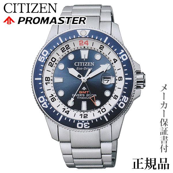 卒業 入学 CITIZEN シチズン プロマスター PROMASTER MARINE マリンシリーズ 男性用 ソーラー 腕時計 正規品 1年保証書付 BJ7111-86L