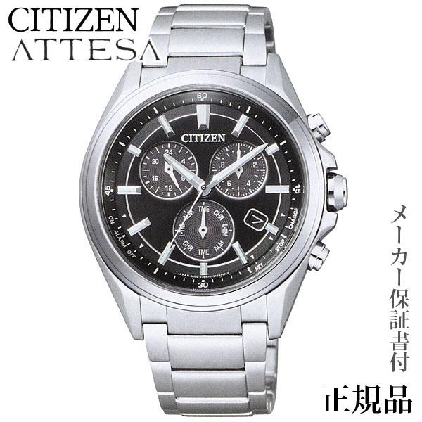 卒業 入学 CITIZEN シチズン アテッサ ATTESA 男性用 ソーラー 多針アナログ 腕時計 正規品 1年保証書付 BL5530-57E