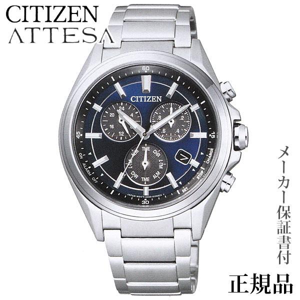 卒業 入学 CITIZEN シチズン アテッサ ATTESA 男性用 ソーラー 多針アナログ 腕時計 正規品 1年保証書付 BL5530-57L