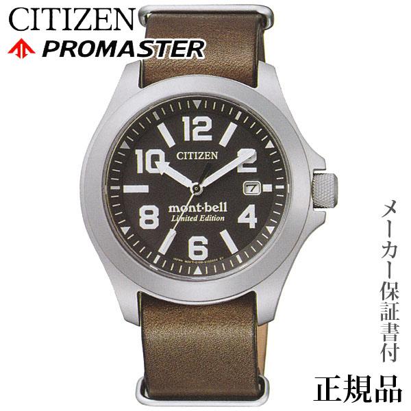 卒業 入学 CITIZEN シチズン プロマスター PROMASTER LANDシリーズ 男性用 ソーラー 腕時計 正規品 1年保証書付 BN0121-00E