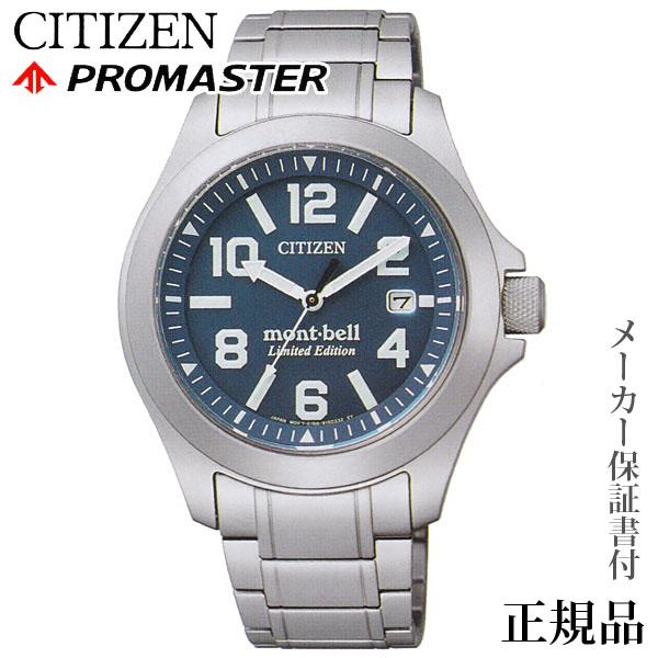 卒業 入学 CITIZEN シチズン プロマスター PROMASTER LANDシリーズ 男性用 ソーラー 腕時計 正規品 1年保証書付 BN0121-51L