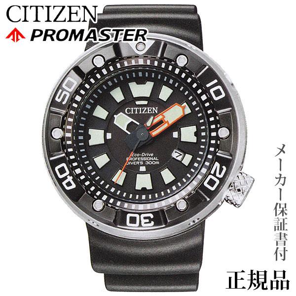 卒業 入学 CITIZEN シチズン プロマスター PROMASTER MARINE マリンシリーズ 男性用 ソーラー 腕時計 正規品 1年保証書付 BN0176-08E