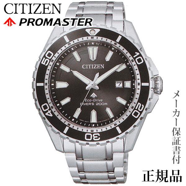 卒業 入学 CITIZEN シチズン プロマスター PROMASTER MARINE マリンシリーズ 男性用 ソーラー 腕時計 正規品 1年保証書付 BN0190-82E