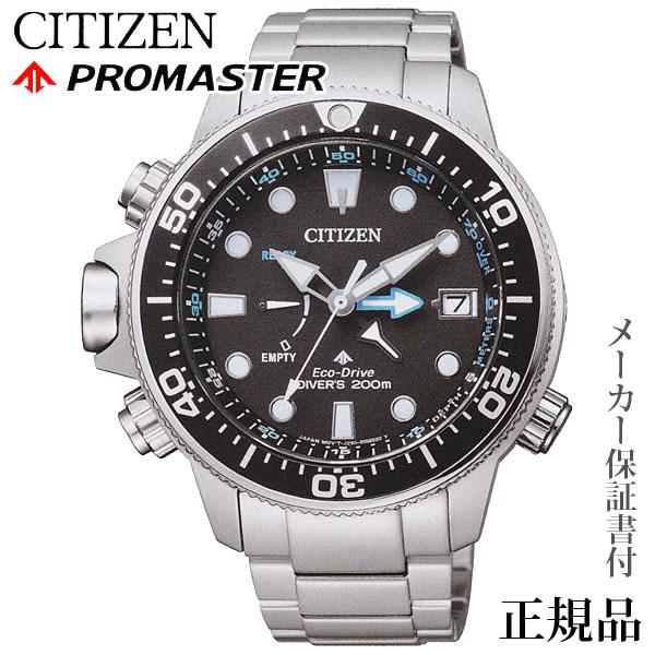 卒業 入学 CITIZEN シチズン プロマスター PROMASTER MARINE マリンシリーズ 男性用 ソーラー 腕時計 正規品 1年保証書付 BN2031-85E