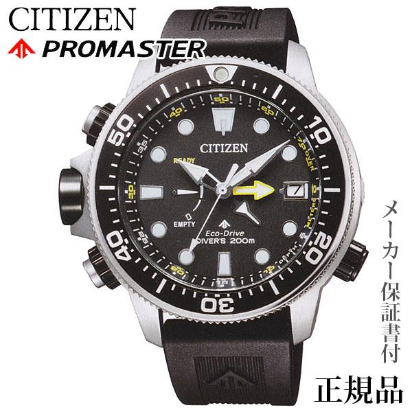 卒業 入学 CITIZEN シチズン プロマスター PROMASTER MARINE マリンシリーズ 男性用 ソーラー 腕時計 正規品 1年保証書付 BN2036-14E
