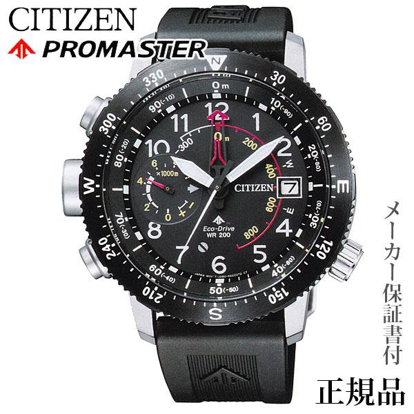 卒業 入学 CITIZEN シチズン プロマスター PROMASTER LANDシリーズ 男性用 ソーラー 腕時計 正規品 1年保証書付 BN4044-23E