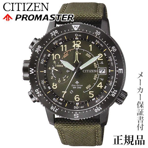 卒業 入学 CITIZEN シチズン プロマスター PROMASTER LANDシリーズ 男性用 ソーラー 腕時計 正規品 1年保証書付 BN4046-10X