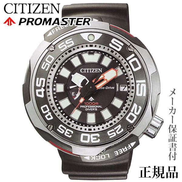 卒業 入学 CITIZEN シチズン プロマスター PROMASTER MARINE マリンシリーズ 男性用 ソーラー 腕時計 正規品 1年保証書付 BN7020-09E