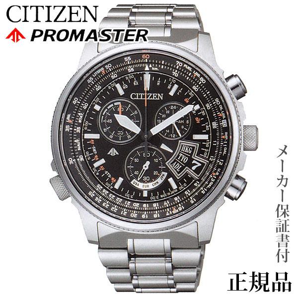 卒業 入学 CITIZEN シチズン プロマスター PROMASTER SKYシリーズ 男性用 ソーラー 腕時計 正規品 1年保証書付 BY0080-57E