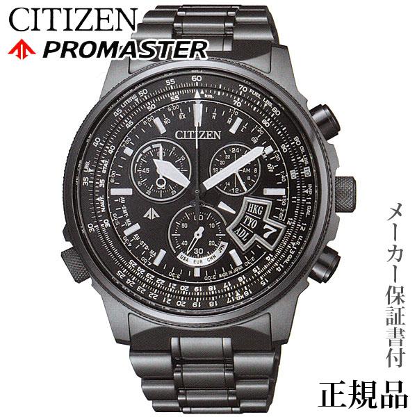 卒業 入学 CITIZEN シチズン プロマスター PROMASTER SKYシリーズ 男性用 ソーラー 腕時計 正規品 1年保証書付 BY0084-56E