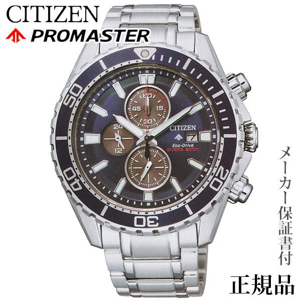 卒業 入学 CITIZEN シチズン プロマスター PROMASTER MARINE マリンシリーズ 男性用 ソーラー 腕時計 正規品 1年保証書付 CA0710-91L
