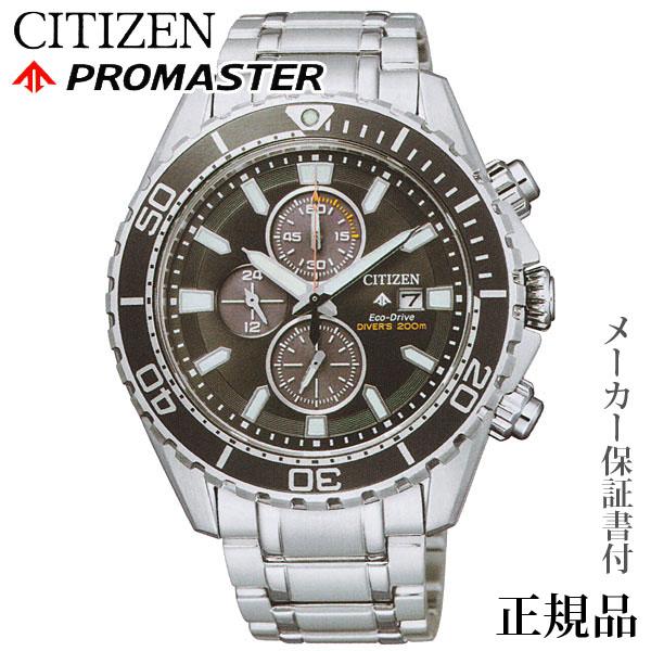 卒業 入学 CITIZEN シチズン プロマスター PROMASTER MARINE マリンシリーズ 男性用 ソーラー 腕時計 正規品 1年保証書付 CA0711-98H