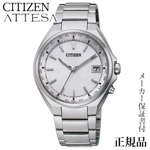 卒業 入学 CITIZEN シチズン アテッサ ATTESA 男性用 ソーラー アナログ 腕時計 正規品 1年保証書付 CB1120-50A