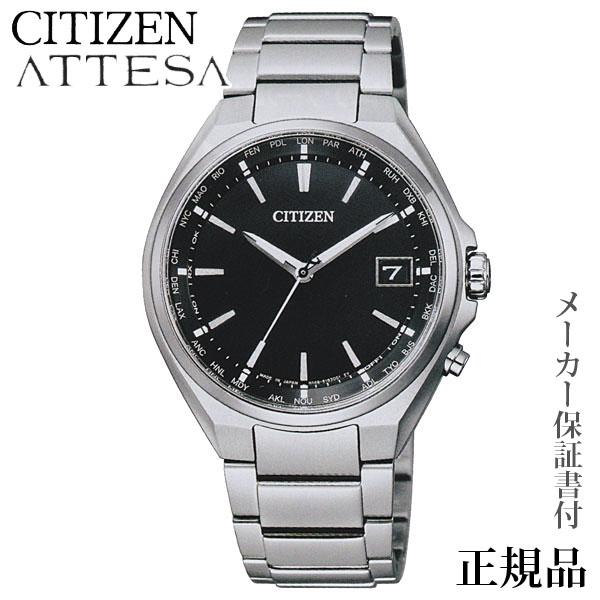 卒業 入学 CITIZEN シチズン アテッサ ATTESA 男性用 ソーラー アナログ 腕時計 正規品 1年保証書付 CB1120-50E