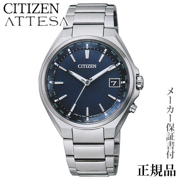 卒業 入学 CITIZEN シチズン アテッサ ATTESA 男性用 ソーラー アナログ 腕時計 正規品 1年保証書付 CB1120-50L