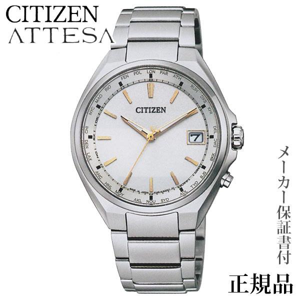 卒業 入学 CITIZEN シチズン アテッサ ATTESA 男性用 ソーラー アナログ 腕時計 正規品 1年保証書付 CB1120-50P
