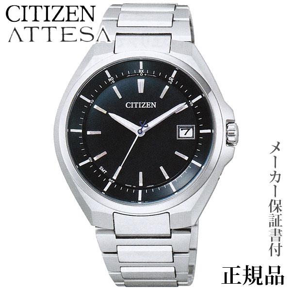 卒業 入学 CITIZEN シチズン アテッサ ATTESA 男性用 ソーラー アナログ 腕時計 正規品 1年保証書付 CB3010-57L