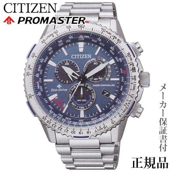 卒業 入学 CITIZEN シチズン プロマスター PROMASTER SKYシリーズ 男性用 ソーラー 腕時計 正規品 1年保証書付 CB5000-50L