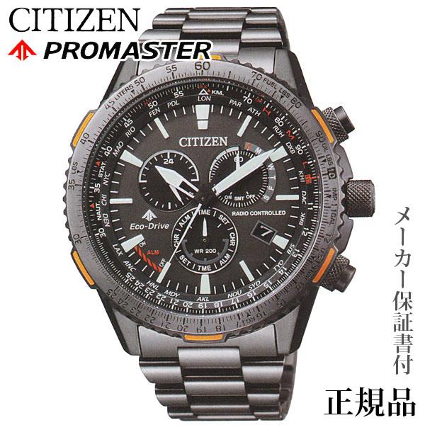 卒業 入学 CITIZEN シチズン プロマスター PROMASTER SKYシリーズ 男性用 ソーラー 腕時計 正規品 1年保証書付 CB5007-51H