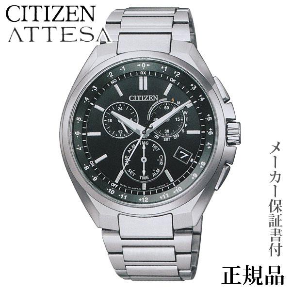 卒業 入学 CITIZEN シチズン アテッサ ATTESA 男性用 ソーラー 多針アナログ 腕時計 正規品 1年保証書付 CB5040-80E