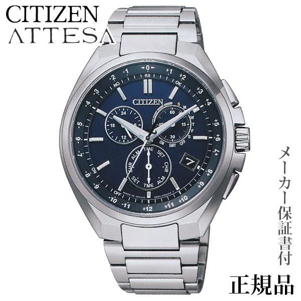 卒業 入学 CITIZEN シチズン アテッサ ATTESA 男性用 ソーラー 多針アナログ 腕時計 正規品 1年保証書付 CB5040-80L