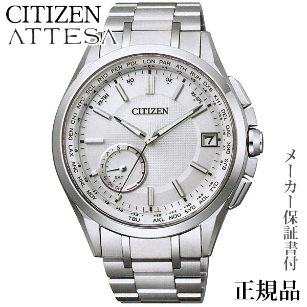 卒業 入学 CITIZEN シチズン アテッサ ATTESA 男性用 ソーラーGPS衛星電波修正 多針アナログ 腕時計 正規品 1年保証書付 CC3010-51A