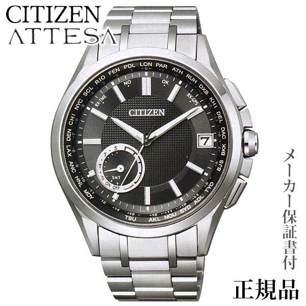 卒業 入学 CITIZEN シチズン アテッサ ATTESA 男性用 ソーラーGPS衛星電波修正 多針アナログ 腕時計 正規品 1年保証書付 CC3010-51E