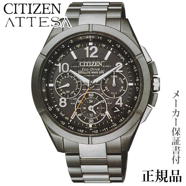 卒業 入学 CITIZEN シチズン アテッサ ATTESA 男性用 ソーラーGPS衛星電波修正 多針アナログ 腕時計 正規品 1年保証書付 CC9075-52E